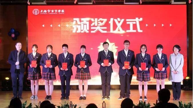 """筑""""和•雅""""之梦 创青春辉煌——上海市商业学校文化校园艺术节闭幕式"""