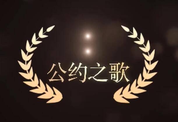 公约之歌——温州市职业中等专业学校