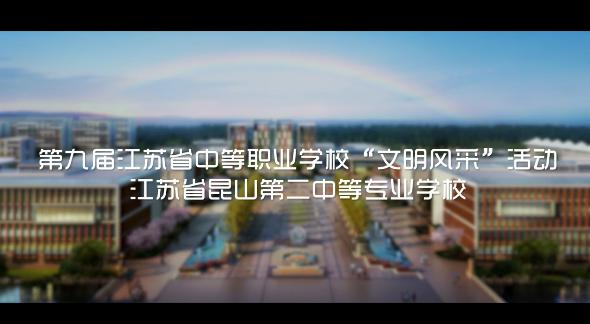 为梦想起航——江苏省昆山第二中等专业学校