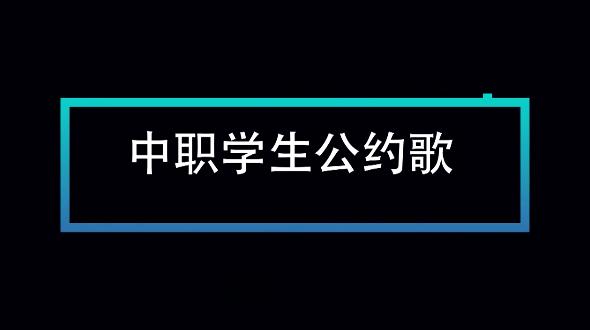 """中职学生公约歌——北川羌族自治县""""七一""""职业中学"""