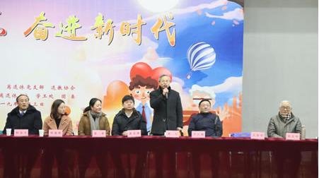 苏州农业职业技术学院举行老少同乐庆新年活动
