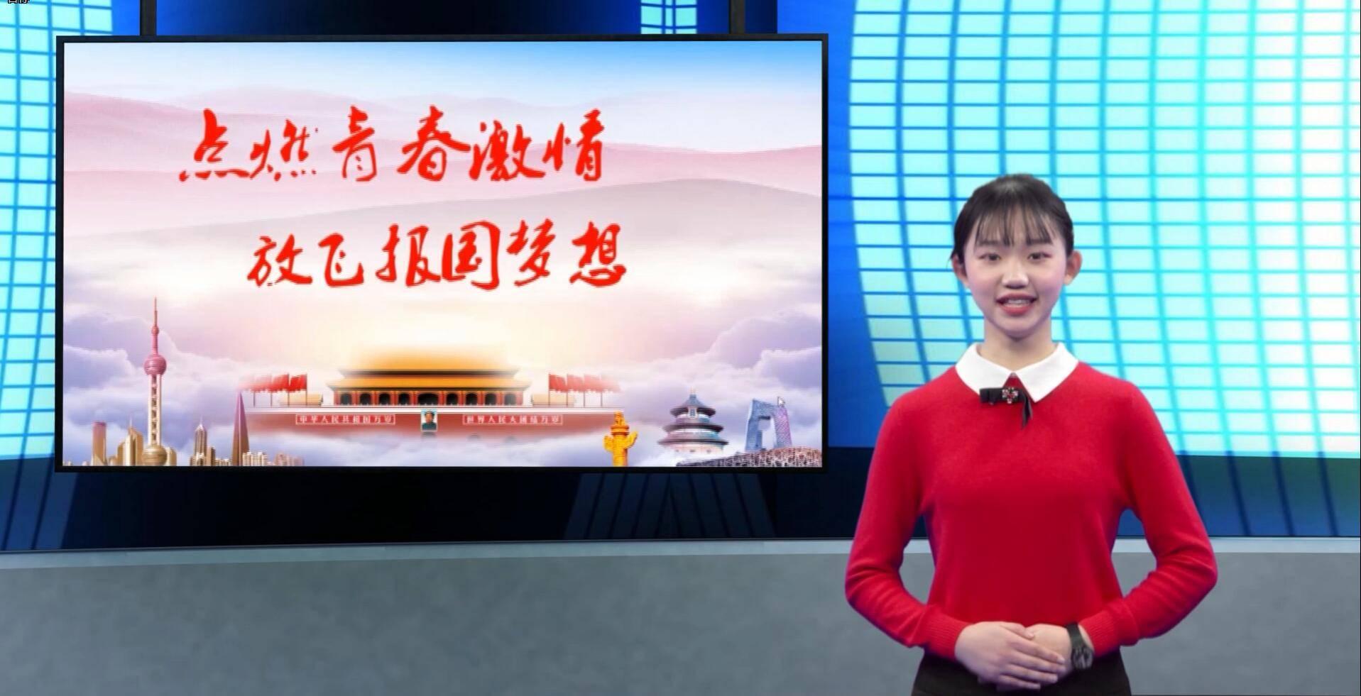 """江苏省海门中等专业学校""""立报国之志,做新时代有为青年""""主题演讲(一)"""