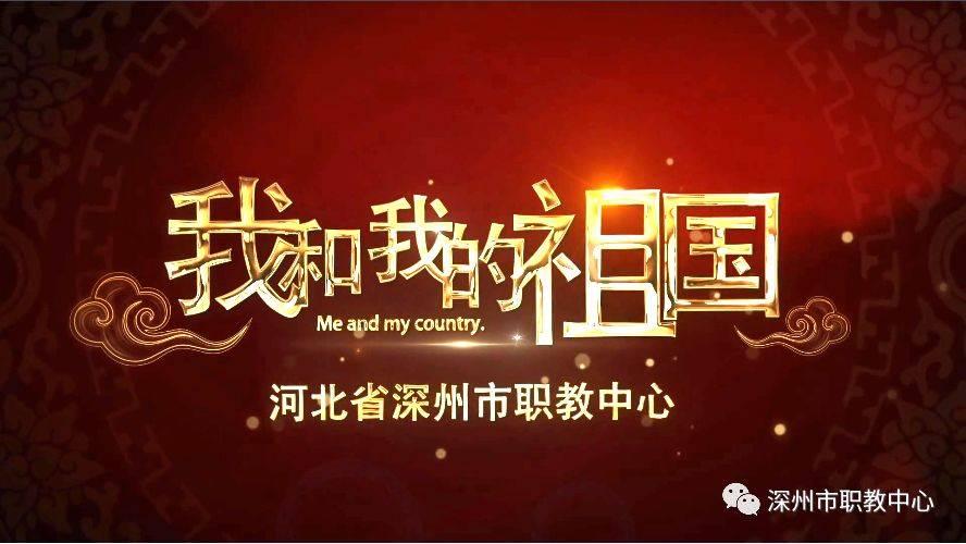 视频《我和我的祖国》