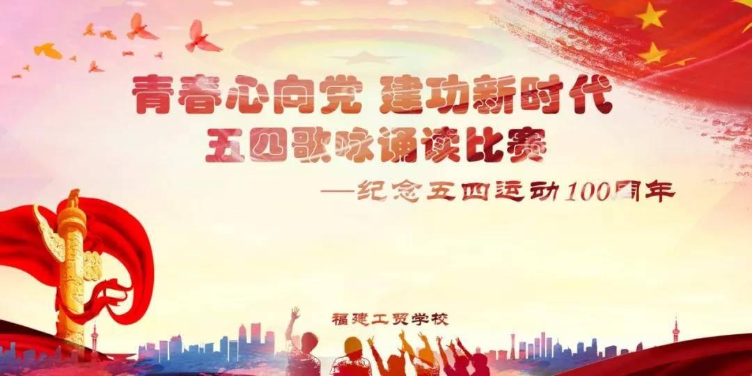 """""""青春心向党·建功新时代""""纪念五四运动100周年"""