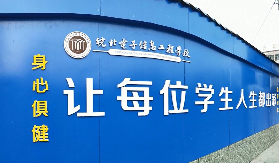 皖北电子信息工程学校第四届【梦想的声音】校园歌手大赛