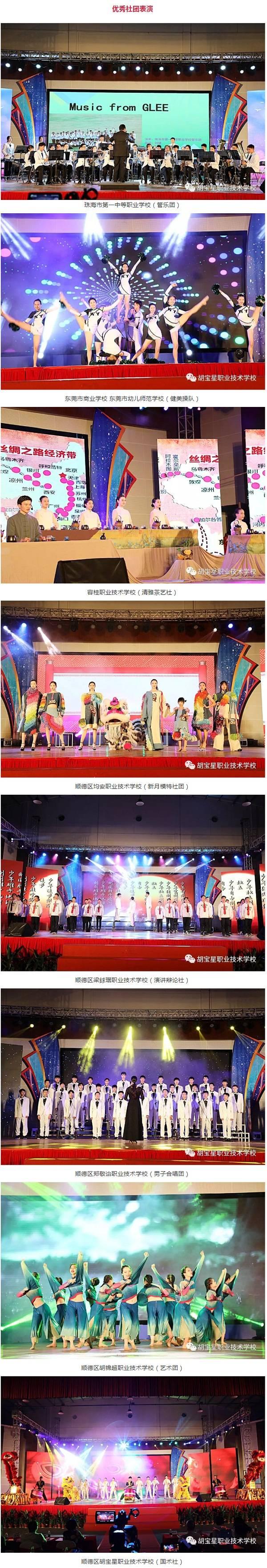 中国职业教育4.jpg